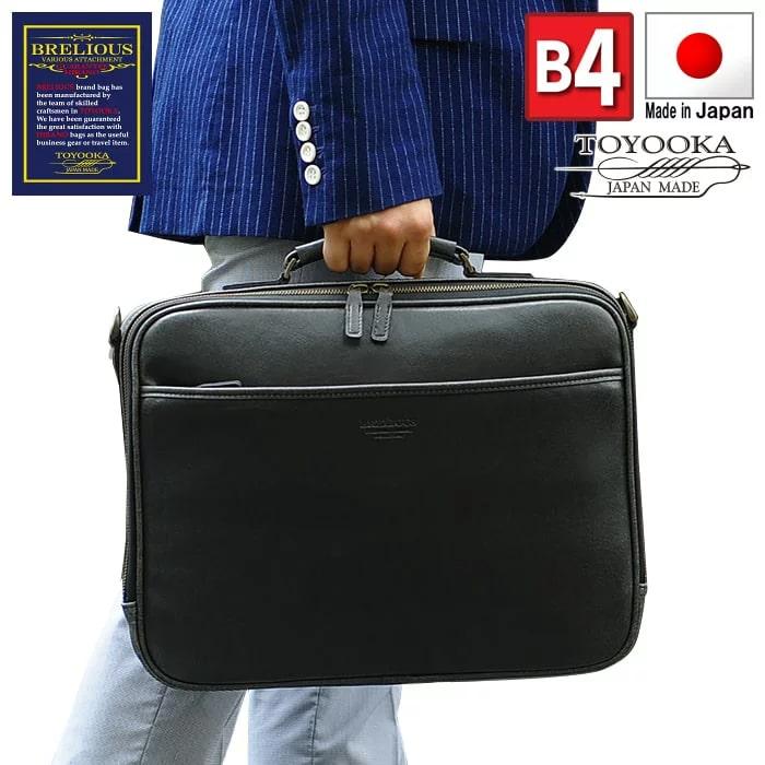 ビジネスバッグ メンズ ブリーフケース ソフトアタッシュケース ビジネスバック B4 A4 2way 日本製 豊岡製鞄 男性用 通勤用 出張 黒 キャメル 39cm #21221【送料無料】【あす楽】 新生活 プレゼント ギフト