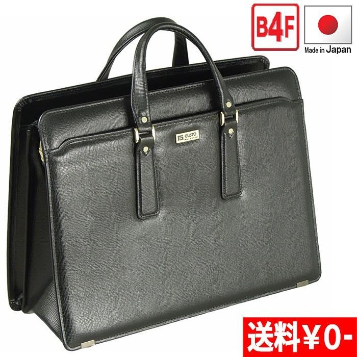 ビジネスバッグ メンズ ブリーフケース 日本製 豊岡製 B4ファイル B4 大容量 自立 ブランド 鍵付き kbn22027