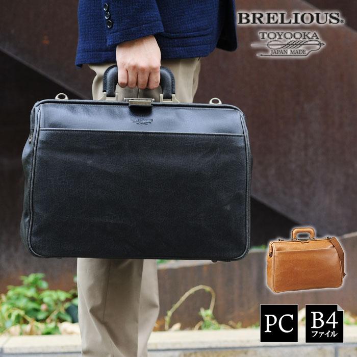 ダレスバッグ ブリーフケース ビジネスバッグ B4ファイル a4 42cm メンズ 口枠 PC収納 ヴィンテージ 黒 キャメル 日本製 豊岡製鞄【送料無料】 #22300 【あす楽】 ポイント5倍