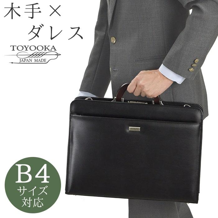 ダレスバッグ メンズ ビジネスバッグ 男性用 B4 A4 日本製 豊岡製鞄 42cm J.C.HAMILTON #22308 【送料無料】【あす楽】