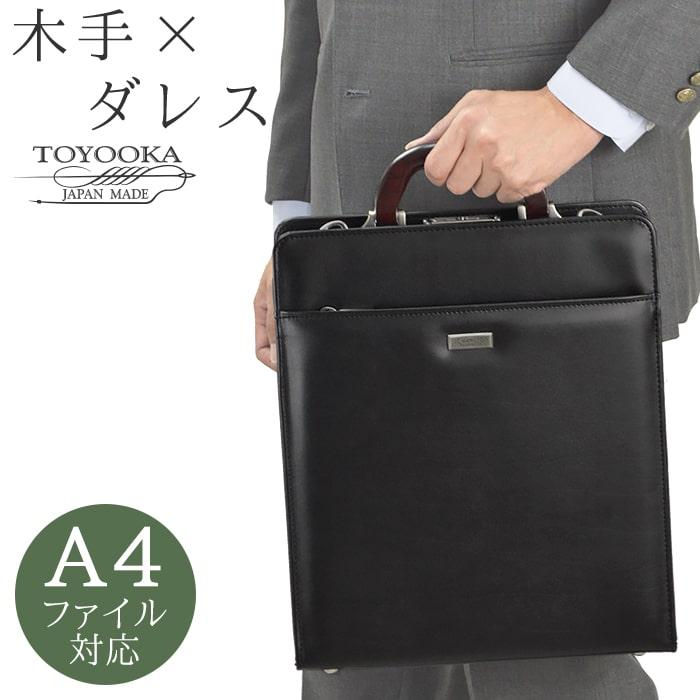ダレスバッグ メンズ ビジネスバッグ 日本製 豊岡製鞄 縦型 A4 A4ファイル 大開き 男性用 30cm J.C.HAMILTON #22310 [ バレンタインギフト ]