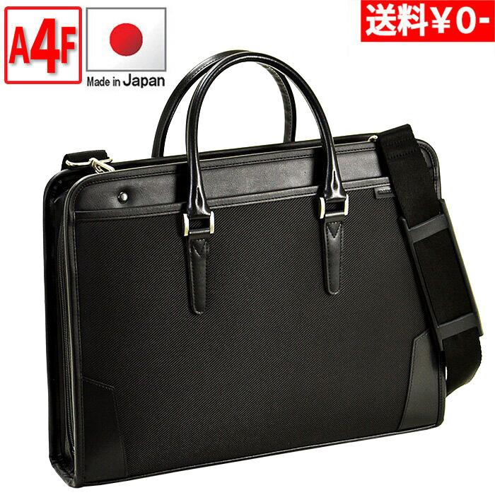 ブリーフケース ビジネスバッグ メンズ 日本製 豊岡製鞄 A4ファイル 間仕切り付き 【新製品】 #22315【送料無料】 【あす楽】 ポイント5倍