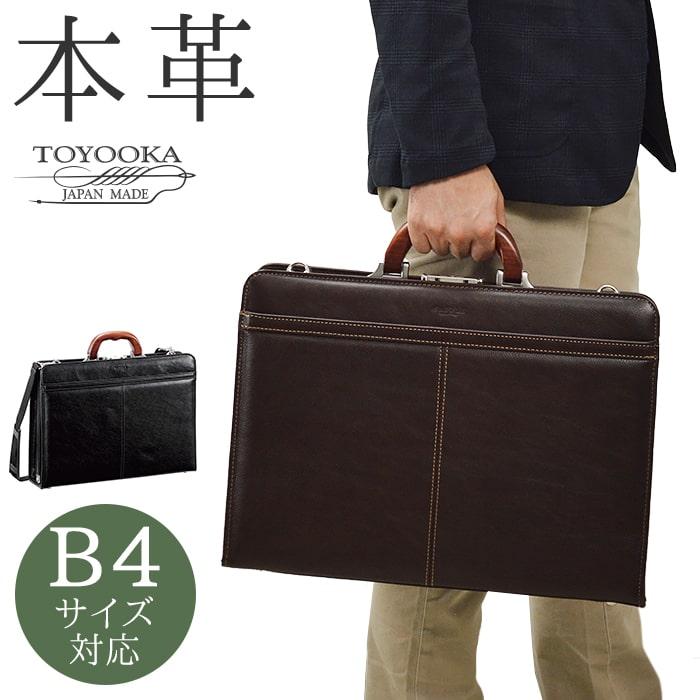ダレスバッグ 本革 メンズ 豊岡製鞄 日本製 大開き ビジネスバッグ ブリーフケース ドクターバッグ #22328 【送料無料】【あす楽】 新生活 プレゼント ギフト