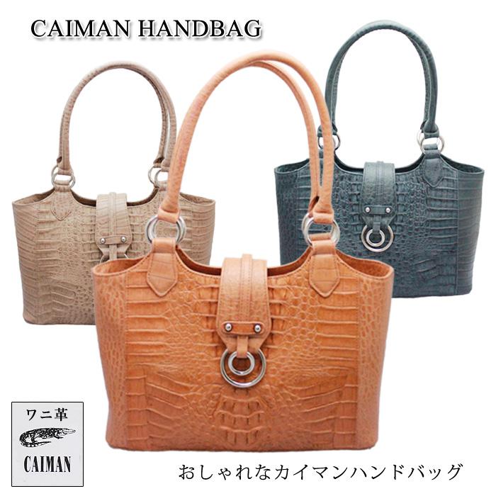 【送料無料】カイマン クロコホーンハンドバッグワニ バッグ 本革 高級 上質 選べる8色