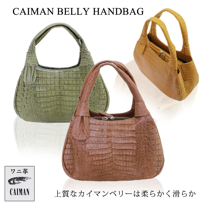 【送料無料】カイマン ベリー ハンドバッグワニ バッグ 本革 高級 上質 選べる7色