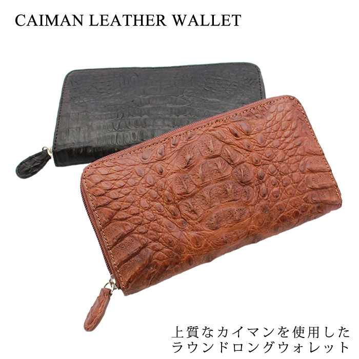 【送料無料】カイマン ラウンド長財布ワニ 本革 高級 上質 財布