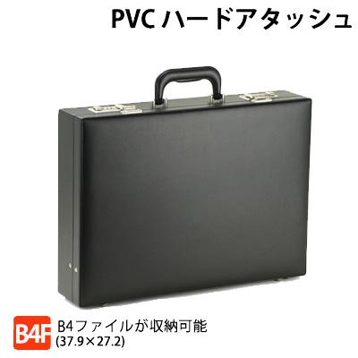 アタッシュケース/PVCハードアタッシュケース B4ファイル収納OK!ダイヤル錠付 [21213] ブリーフケース /パイロットケース フライトケース b4ファイルサイズ B4ファイルアタッシュ [ビジネスバッグ ブリーフケース メンズ] ブリーフケース  ギフト