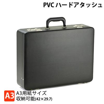 アタッシュケース/PVCハードアタッシュケース A3サイズ収納OK/ダイヤル錠付 [21211] ブリーフケース /パイロットケース フライトケースa3用紙サイズ A3サイズアタッシュ [ビジネスバッグ ブリーフケース メンズ] ブリーフケース  ギフト