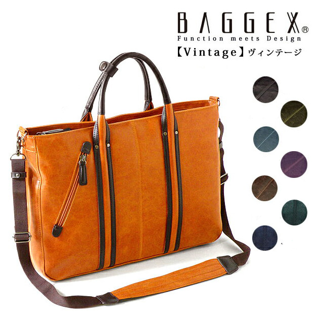 【23-5458】BAGGEX VINTAGE バジェックス ヴィンテージ ビジネストート メンズバッグ/2WAY トートバッグ/通学/2WAY/ビジネスバッグ メンズ/ブリーフケース/トートバッグ メンズ ギフト