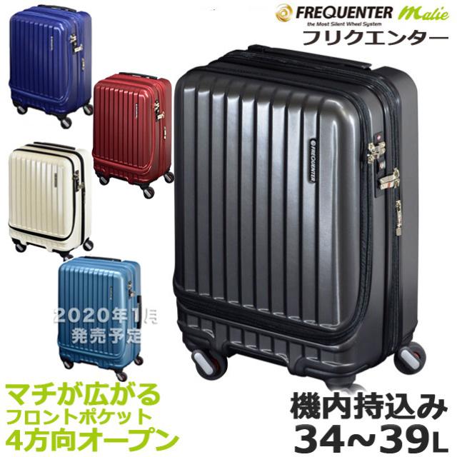 スーツケース lサイズ キャリーケース 機内持ち込み [1-282] 4輪キャリーEX 46cm 34L~39L FREQUENTER(フリクエンター)Malie(マーリエ) エンボス加工 超静音 ファスナー型 スーツケース キャリーバッグ キャリーケース メンズ レディース 男性 女性 出張 旅行 海外旅行
