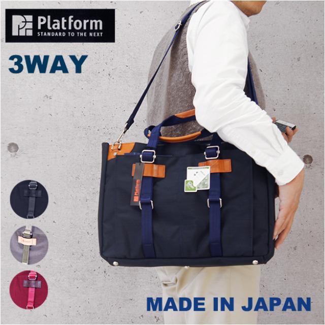 ビジネスバッグ メンズ レディース リュック 3way 軽量 a4 [15500] Platform プラットフォーム 日本製 2way ショルダーベルト付 A4ファイル収納 PC収納 ブリーフケース トートバッグ ビジネストート 男女兼用 ナイロン製