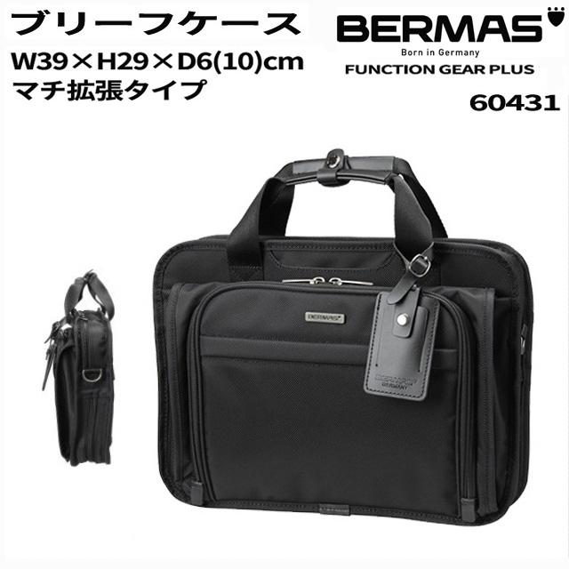ブリーフケース/BERMAS(バーマス) エキスパンダブル 2WAY ブリーフケース W39cm/【60431】ビジネスバッグ ショルダーバッグ PCバッグ 通勤 出張 メンズバッグ 通勤カバン 書類かばん  ギフト