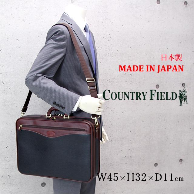 ビジネスバッグ【日本製】Country Field(カントリーフィールド) 合皮 ソフトアタッシュケース B4ファイル対応 W45cm【6255】送料無料ブリーフケース メンズバッグ ギフト