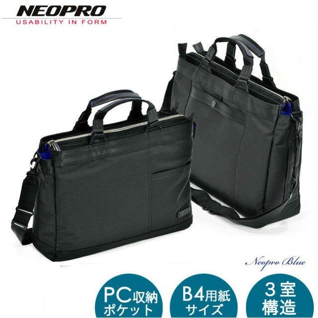 ビジネスバッグ メンズ ブリーフケース b4 [2-012]NEOPRO BLUE ネオプロ ブルーシリーズ B4用紙サイズ対応 3ルーム(3室 )タイプ 2WAY ショルダーベルト付 ボトムジップ(エキスパンダブルタイプ) PC収納 ブラック