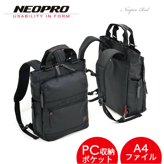ビジネスバッグ メンズ リュック トート a4ファイル [2-027] NEOPRO RED ネオプロ レッドシリーズ ビジネスリュック PCポケット付 A4ファイル対応ブリーフケース  [送料無料] ブリーフケース