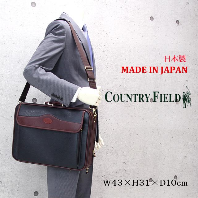 ビジネスバッグ【日本製】Country Field(カントリーフィールド) 合皮 ソフトアタッシュケース B4ファイル対応 W43cm【6335】送料無料ブリーフケース メンズバッグ ギフト