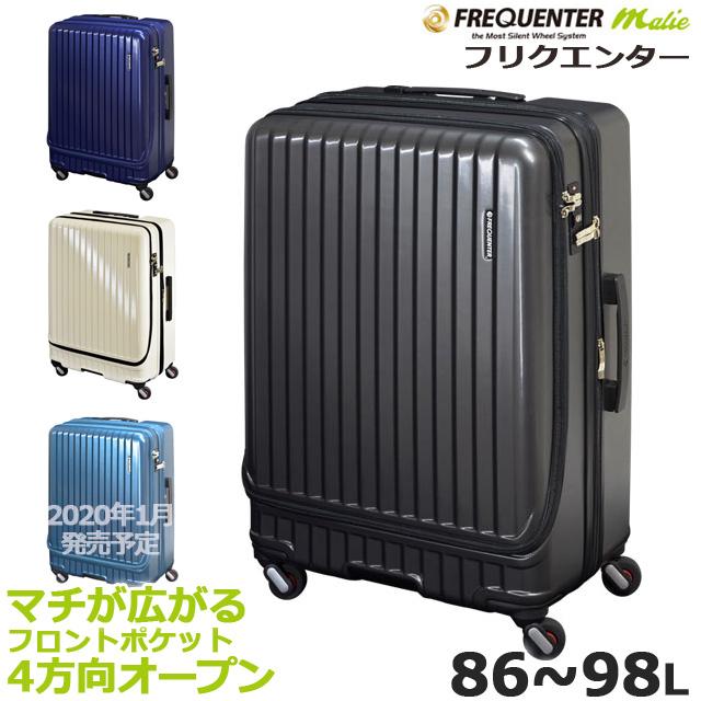 スーツケース lサイズ キャリーケース lサイズ [1-280] 4輪キャリーEX 68cm 86L~98L FREQUENTER(フリクエンター)Malie(マーリエ) エンボス加工 超静音 ファスナー型 スーツケース キャリーバッグ キャリーケース メンズ レディース 男性 女性 出張 旅行 海外旅行