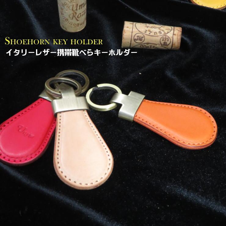父の日ギフト 携帯 シューホーン キーホルダー 靴ベラ 父の日 プレゼント クリスマス 携帯靴べら MADE かわいい 卸売り 本革 レディース IN JAPNイタリアレザー携帯靴べらキーリング 開店祝い 革 大人のエチケット メンズ ギフト おしゃれ