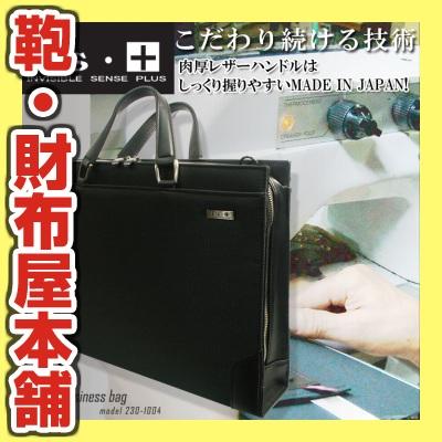 ブリーフケース メンズ ビジネスバッグ is・+ アイエスプラス ドビーナイロン×レザー ナイロン 2WAY A4 横型 ショルダーバッグ ショルダー付 三方開き 日本製 バッグ メンズバッグ ブランド プレゼント ランキング ギフト 通勤バッグ