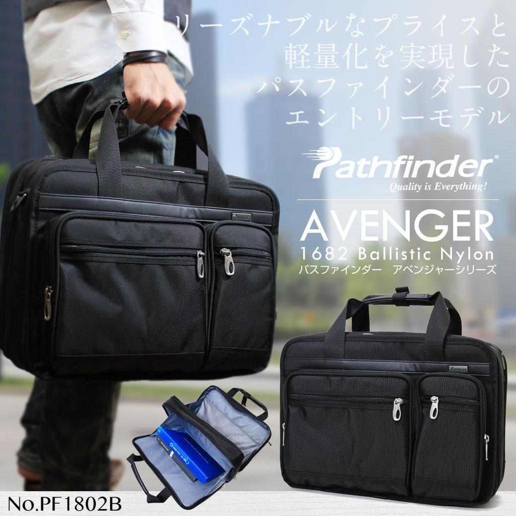 ブリーフケース メンズ ビジネスバッグ Pathfinder パスファインダー AVENGER アベンジャー ナイロン 2WAY 2ルーム A4 横型 ショルダーバッグ ショルダー付 バッグ メンズバッグ ブランド プレゼント ランキング ギフト 通勤バッグ