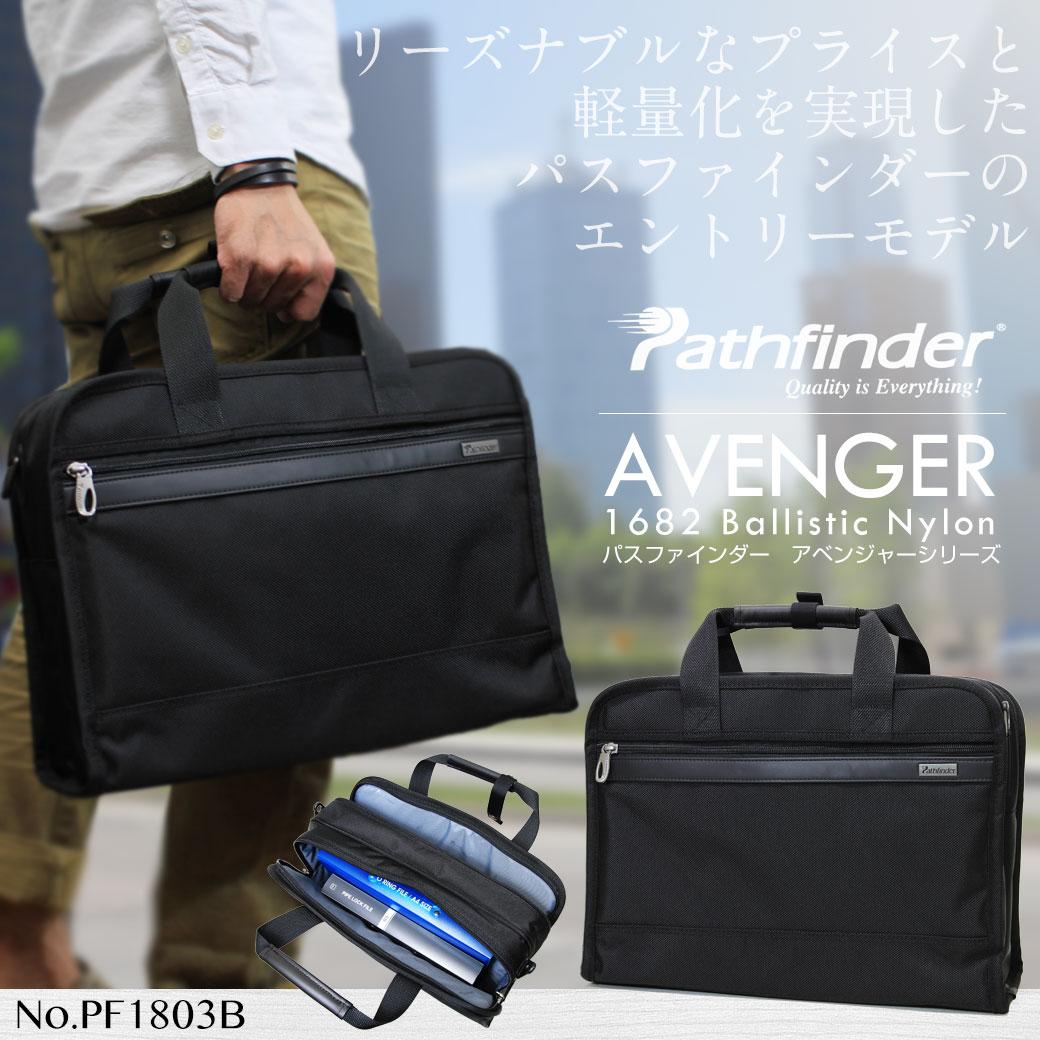 ブリーフケース メンズ ビジネスバッグ Pathfinder パスファインダー AVENGER アベンジャー ナイロン 2WAY 2ルーム A4 横型 ショルダーバッグ ショルダー付 軽量 リクルート バッグ メンズバッグ ブランド プレゼント ランキング ギフト 通勤バッグ