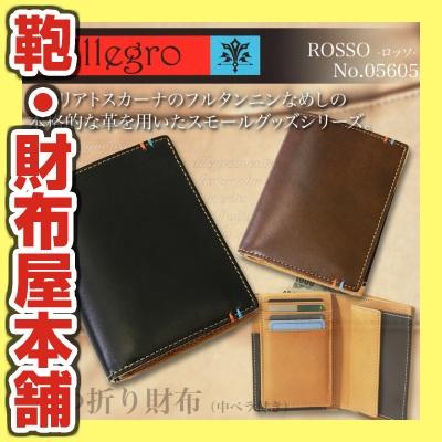 二つ折り財布 メンズ Allegro アレグロ Rosso ロッソ 二つ折り 折りたたみ 本革 イタリアンレザー(牛革) 財布 小銭入れあり 小銭入れ有り ブランド プレゼント ランキング ギフト