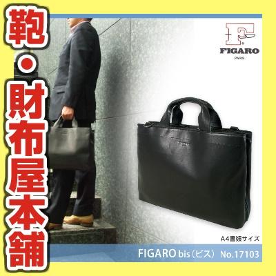 ブリーフケース メンズ ビジネスバッグ FIGARO フィガロ Bis ビス 本革 牛革 2WAY 3ルーム A4 ショルダーバッグ ショルダー付 軽量 日本製 バッグ メンズバッグ ブランド プレゼント ランキング ギフト 通勤バッグ