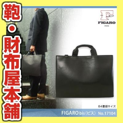 ブリーフケース メンズ ビジネスバッグ FIGARO フィガロ Bis ビス 本革 牛革 2WAY 3ルーム B4 ショルダーバッグ ショルダー付 軽量 日本製 バッグ メンズバッグ ブランド プレゼント ランキング ギフト 通勤バッグ