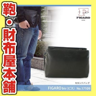 セカンドバッグ メンズ クラッチバッグ FIGARO フィガロ Bis ビス 本革 牛革 2WAY 3ルーム ショルダーバッグ ショルダー付 軽量 フォーマル バッグ メンズバッグ ブランド プレゼント ランキング ギフト 小さめ 通勤バッグ