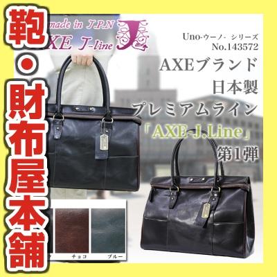 ボストンバッグ メンズ ボストン AXE アックス Uno ウーノ 本革 牛革 B4 横型 マチ厚め 日本製 バッグ メンズバッグ ブランド プレゼント ランキング ギフト