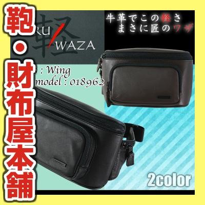 ウエストバッグ メンズ KARUWAZA カルワザ 本革 牛革 ウェストバッグ A4未満 横型 軽量 日本製 撥水 バッグ メンズバッグ ウエストポーチ ブランド プレゼント ランキング ギフト