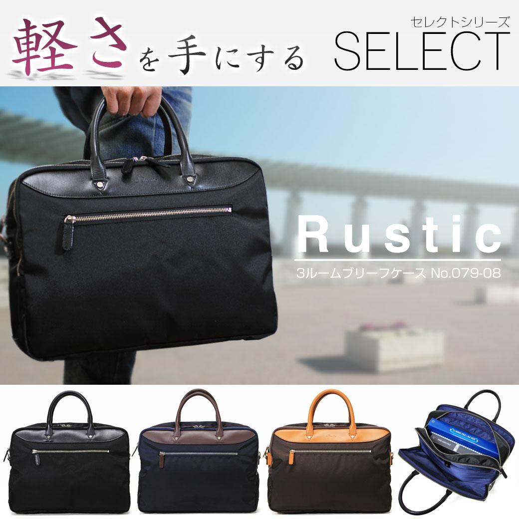 ブリーフケース メンズ ビジネスバッグ Rustic ラスティック Select セレクト 革付属コンビ 2WAY 3ルーム A4 横型 ショルダーバッグ ショルダー付 軽量 日本製 撥水 バッグ メンズバッグ ブランド プレゼント ランキング ギフト 通勤バッグ