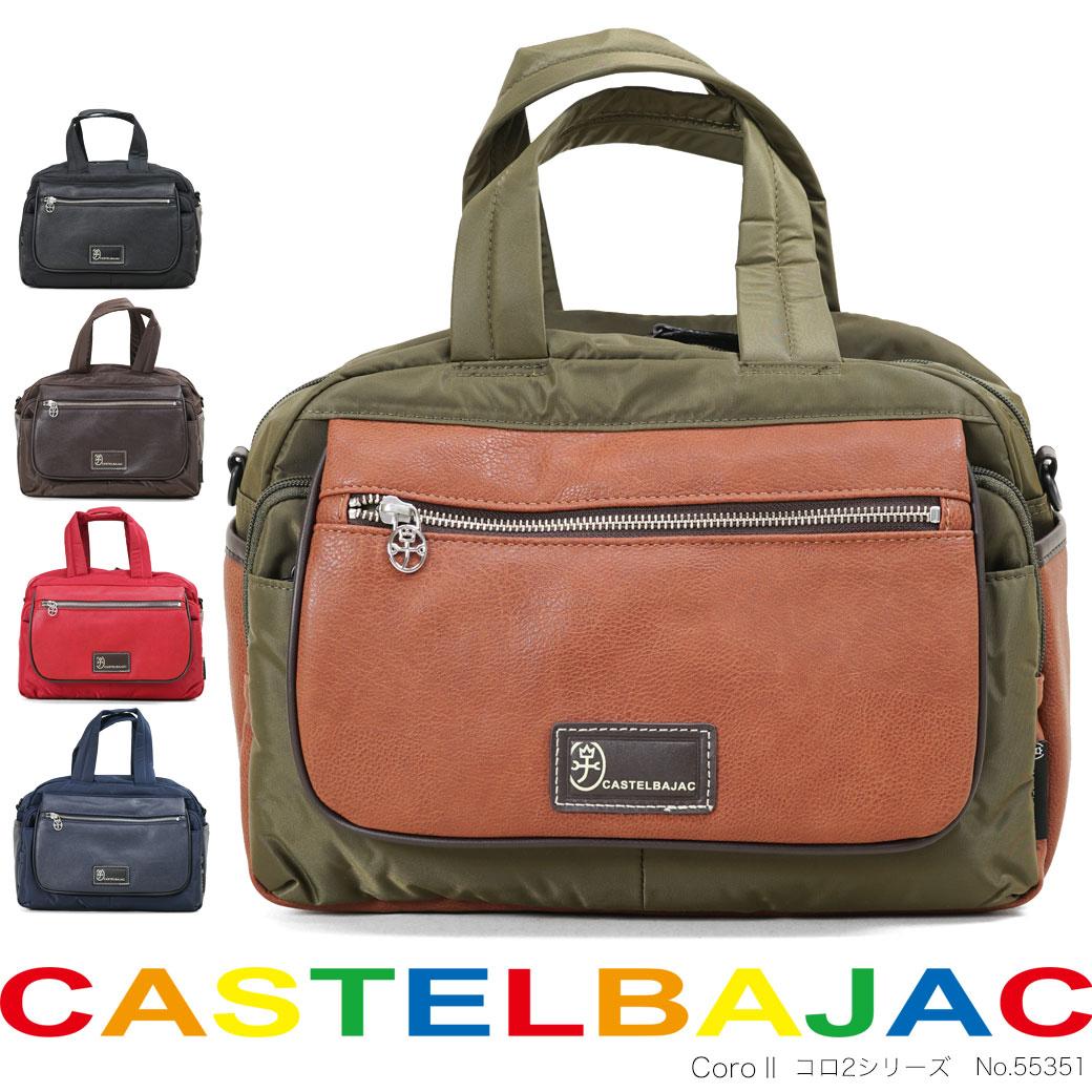 ボストンバッグ メンズ ボストン CASTELBAJAC カステルバジャック コロ2シリーズ 2WAY 小さめ ショルダーバッグ ショルダー付 マチ厚め 軽量 バッグ メンズバッグ ブランド プレゼント ランキング ギフト 通勤バッグ