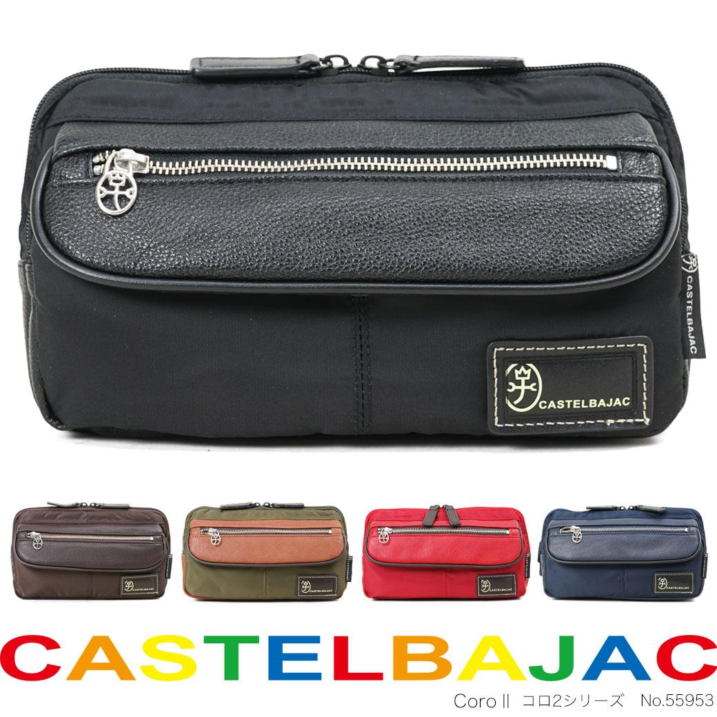 【全商品クーポン配布中】ウエストバッグ メンズ CASTELBAJAC カステルバジャック コロ2シリーズ ナイロン系 ウェストバッグ A4未満 横型 薄マチ バッグ メンズバッグ ウエストポーチ ブランド プレゼント 鞄 かばん カバン bag men's nylon