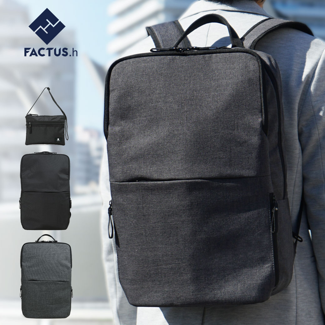 撥水 PC タブレット対応 リュック内部に取外し可能なサコッシュバッグが付属 大きく開くメイン収納はB4ファイルも余裕で収納可能 メーカー価格14080→7980円 ビジネスリュック サコッシュ付き FACTUS.h ファクタスオム ビジネスバッグ 実物 リュック スクエア B4 格安店 men's バックパック bag プレゼント 通勤バッグ FA-306 メンズ タブレット 軽量 出張 nylon メンズバッグ business リュックサック
