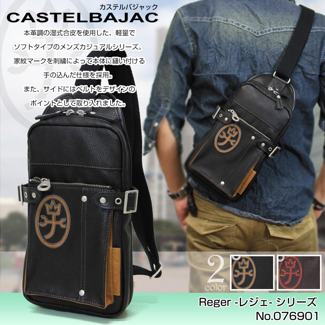 ボディバッグ メンズ CASTELBAJAC カステルバジャック ワンショルダー ボディーバッグ 肩掛け 合成皮革 A4未満 縦型 軽量 バッグ メンズバッグ ブランド プレゼント ランキング ギフト