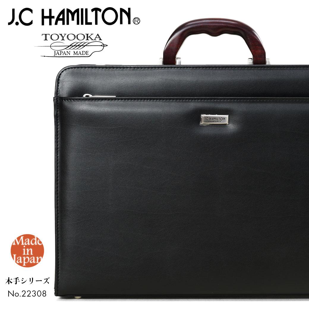 ダレスバッグ メンズ J.C HAMILTON ジェイシーハミルトン 木手シリーズ 22308 ブラック ビジネスバッグ 2way B4 口枠 日本製 通勤バッグ ブランド