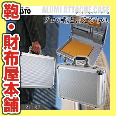 アタッシュケース ビジネスバッグ メンズ GUSTO ガスト アタッシュ アルミニウム 2WAY B4 横型 ショルダーバッグ ショルダー付 メンズバッグ バッグ ブランド ランキング ギフト プレゼント 通勤バッグ