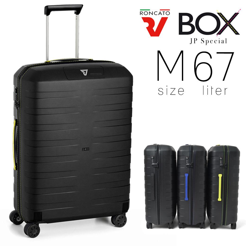 スーツケース メンズ キャリーケース RONCATO ロンカート BOX JP Special 旅行 出張 67L Mサイズ ハード ファスナータイプ 縦型 TSAロック 4輪 軽量 メンズバッグ ブランド プレゼント 鞄 かばん カバン bag (5542) 送料無料