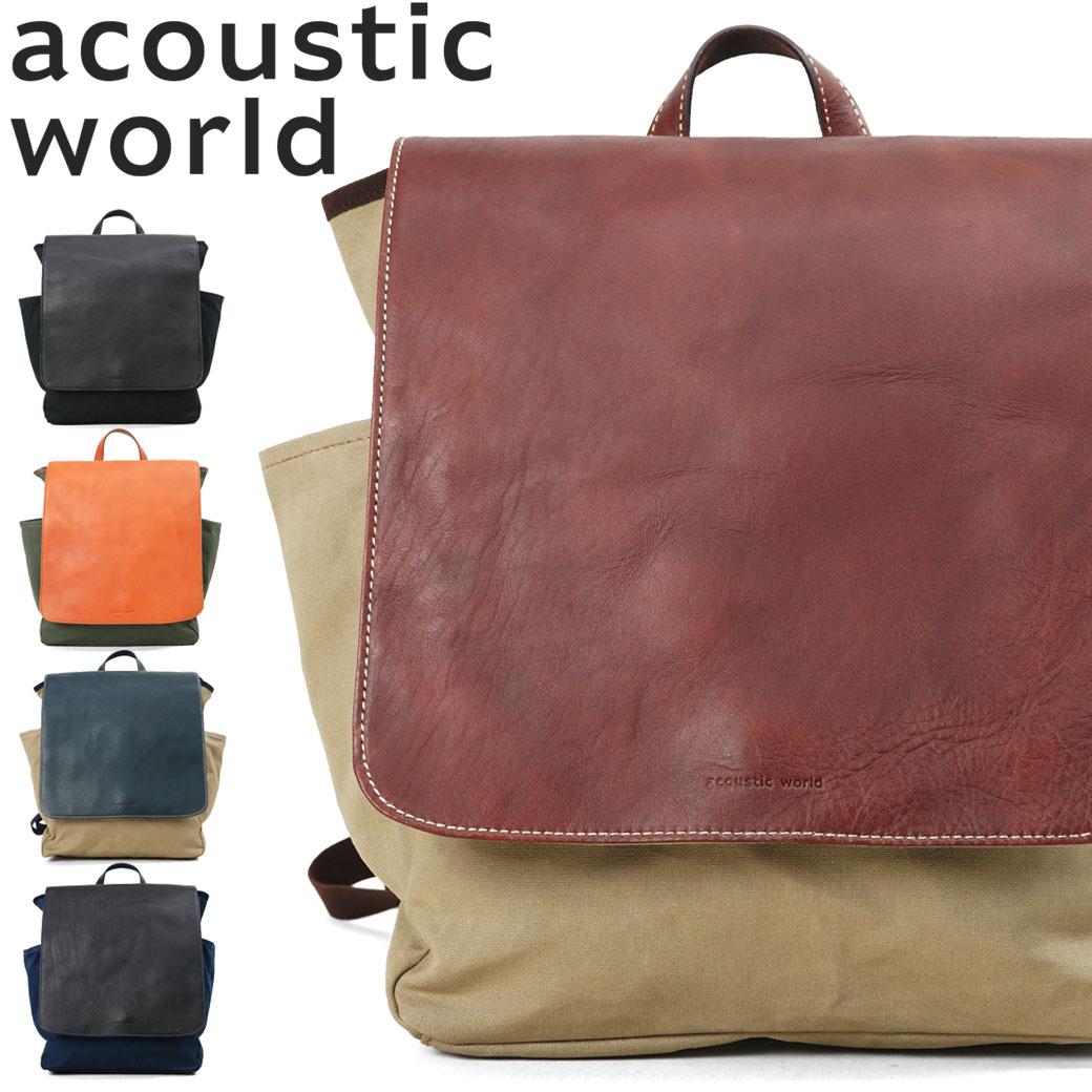 リュック ビジネスバッグ メンズ acoustic world アコースティックワールド フランク A4 リュックサック 縦型 撥水 軽量 日本製 バッグ メンズバッグ aw00208 ブランド プレゼント ランキング ギフト