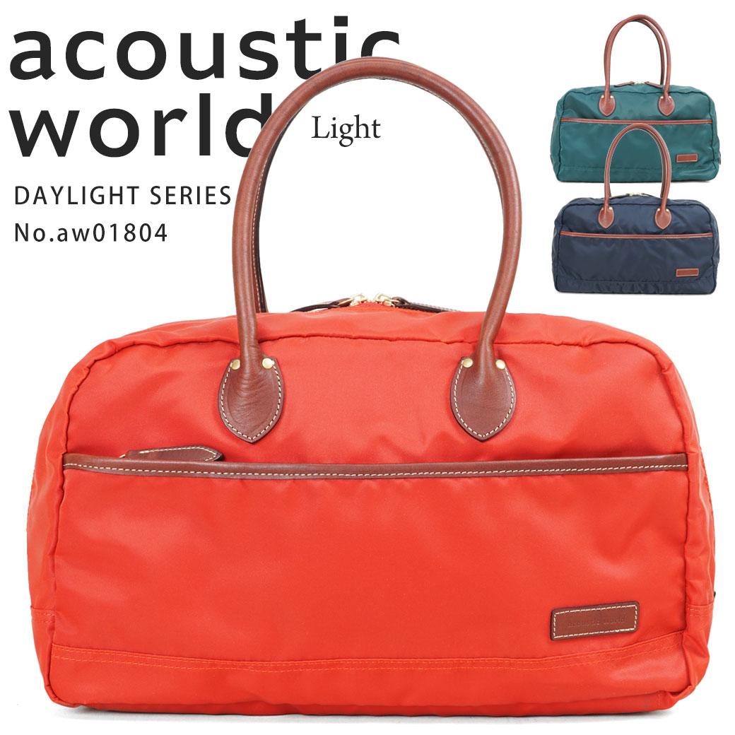 【全商品クーポン配布中】ボストンバッグ メンズ ボストン acoustic world アコースティックワールド デイライト 旅行 ナイロン 男女兼用 日本製 バッグ メンズバッグ aw01804 送料無料