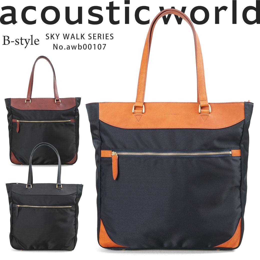 トートバッグ ビジネスバッグ メンズ acoustic world アコースティックワールド スカイウォーク A4 ファスナー付き 大きめ トート 撥水 軽量 日本製 バッグ メンズバッグ awb00107