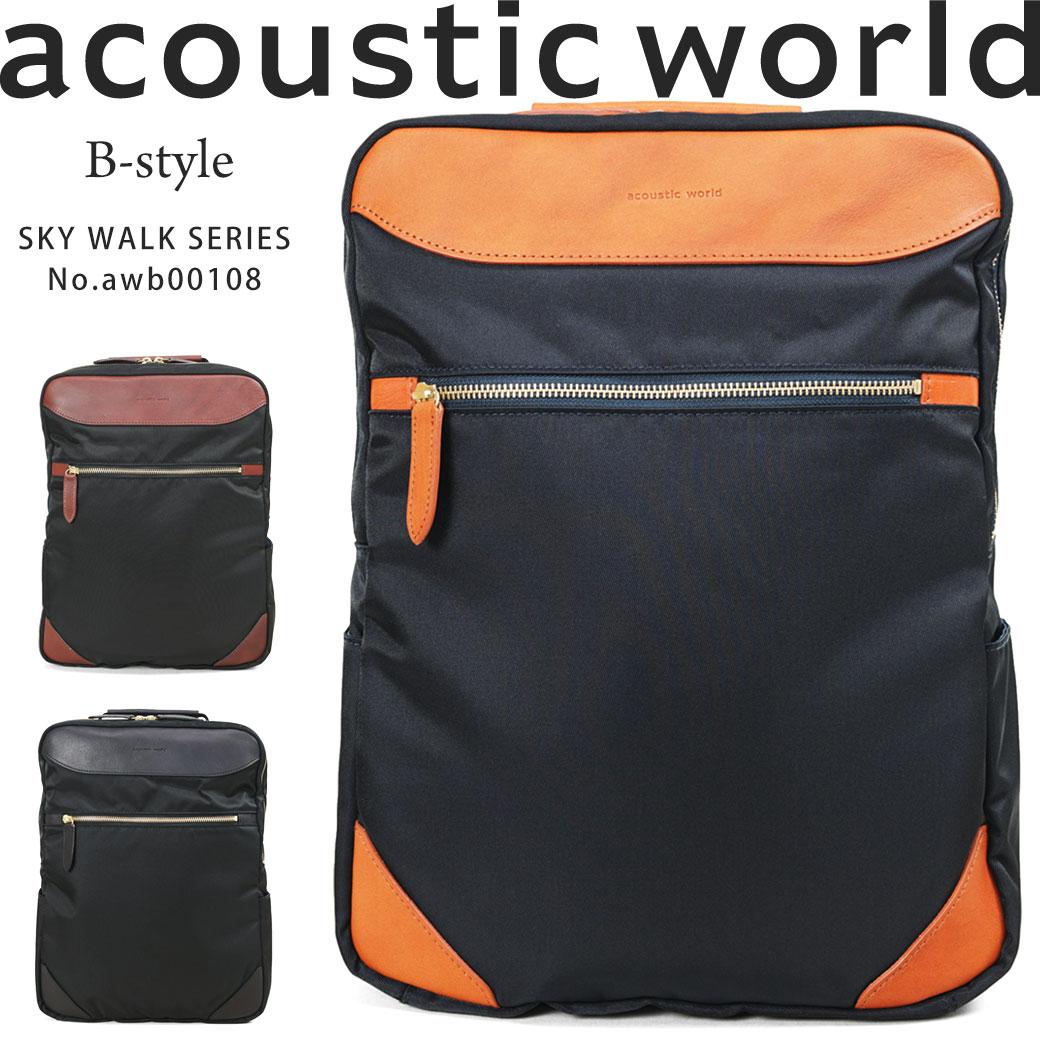 【全商品クーポン配布中】リュック ビジネスバッグ メンズ A4 軽量 acoustic world アコースティックワールド スカイウォーク リュックサック ビジネスリュック 縦型 撥水 日本製 バッグ メンズバッグ awb00108 ブランド プレゼント 鞄 かばん カバン bag 送料無料 men's