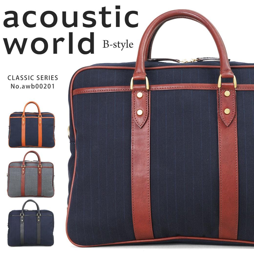 ブリーフケース メンズ ビジネスバッグ acoustic world アコースティックワールド クラシック 2WAY A4 革付属コンビ ショルダー付 撥水 日本製 バッグ メンズバッグ 通勤バッグ awb00201