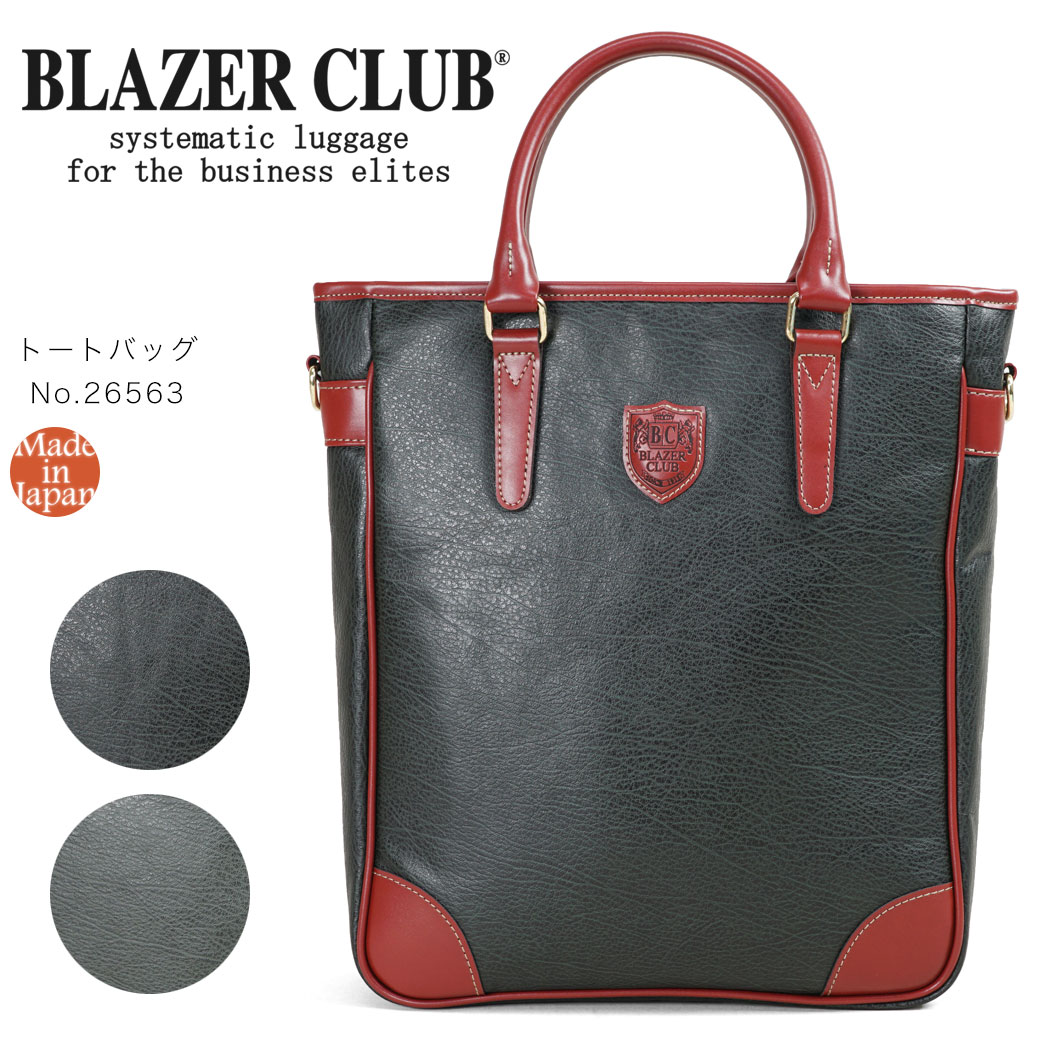 トートバッグ メンズ BLAZERCLUB ブレザークラブ BD2 ビーディー2 大きめ トート 2WAY 縦型 A4 軽量 日本製 バッグ メンズバッグ ブランド プレゼント ランキング ギフト 豊岡 通勤バッグ