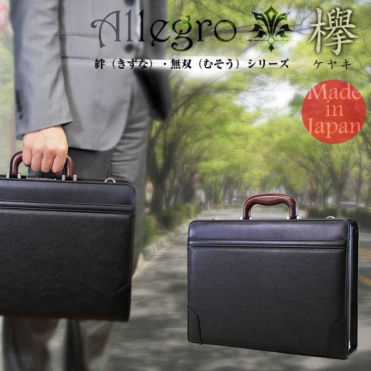 【全商品クーポン配布中】 ビジネスバッグ メンズ A4 ダレスバッグ Allegro アレグロ 絆 きずな・無双 むそう 合成皮革 2WAY 横型 ショルダーバッグ ショルダー付 日本製 バッグ メンズバッグ ブランド プレゼント 鞄 かばん カバン bag 通勤バッグ 送料無料 海外旅行バッグ