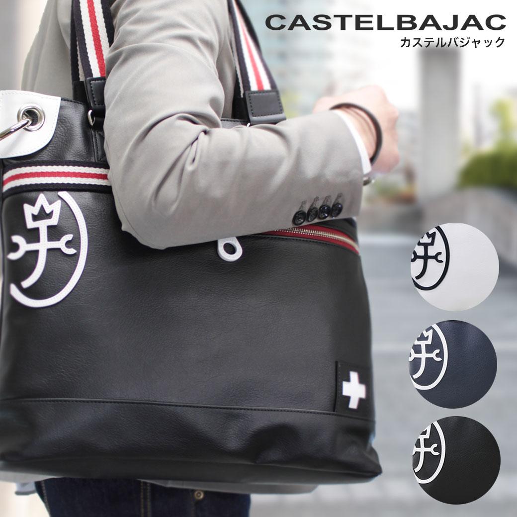 トートバッグ メンズ CASTELBAJAC カステルバジャック Pensee パンセ 大きめ トート ナイロン 2WAY A4 ショルダーバッグ ショルダー付 軽量 日本製 メンズバッグ ブランド プレゼント ギフト ビジネストート 通勤バッグ