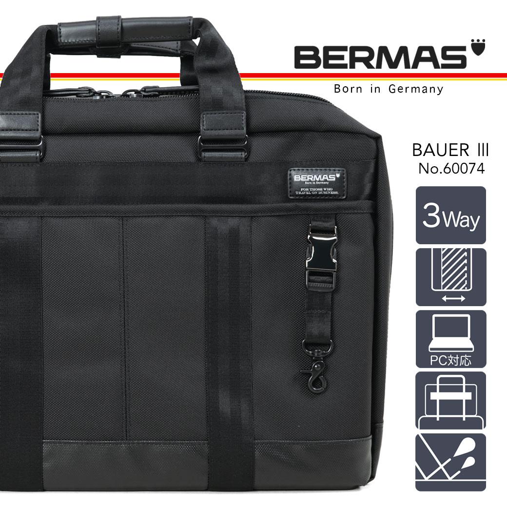 【全商品クーポン配布中】ブリーフケース ビジネスバッグ メンズ BERMAS バーマス バウアー3 3WAY 大容量 B4 ノートPC対応 ショルダー付 撥水 バッグ メンズバッグ 通勤バッグ ブラック 60074 送料無料 business bag men's