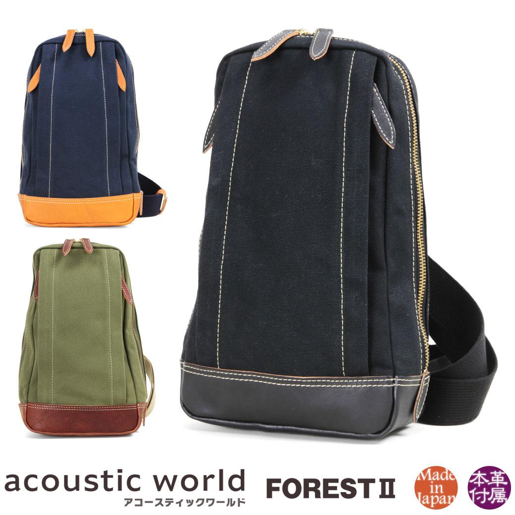 ボディバッグ メンズ acoustic world アコースティック・ワールド Forest2 フォレスト2 ワンショルダー ボディーバッグ 肩掛け 革付属コンビ A4未満 軽量 日本製 撥水 バッグ メンズバッグ ブランド プレゼント ランキング ギフト