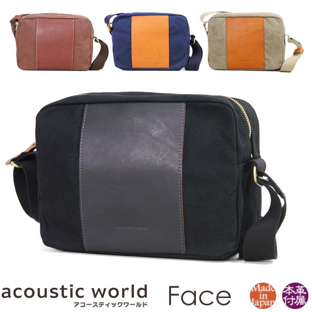 ショルダーバッグ メンズ acoustic world アコースティック・ワールド Face フェイス 肩掛け 斜めがけバッグ 革付属コンビ A4未満 横型 軽量 日本製 撥水 バッグ メンズバッグ ブランド プレゼント ランキング ギフト 小さめ